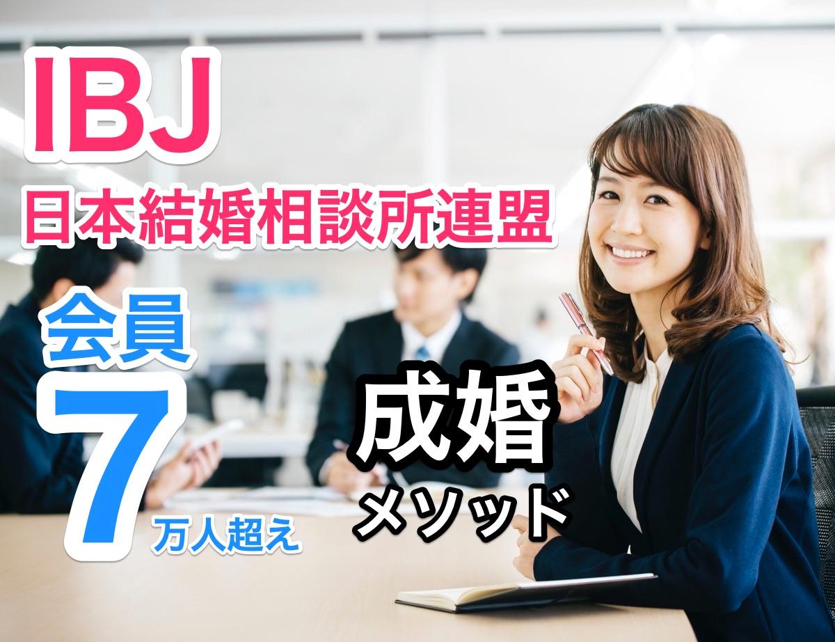 IBJ日本結婚相談所連盟は日本一の会員数と成婚ノウハウが魅力