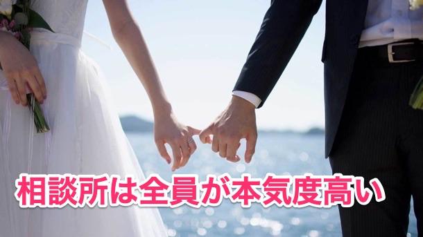 本気で結婚したい人の割合は?
