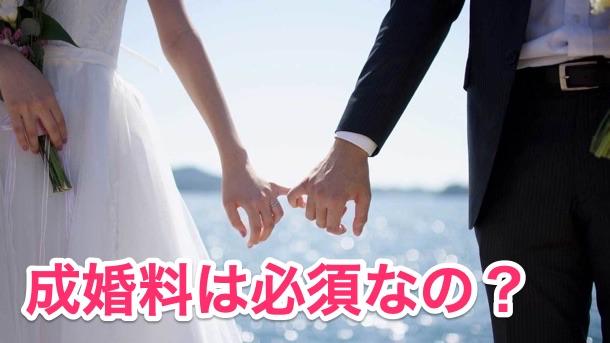 加盟店は「成婚料設定」必須の理由