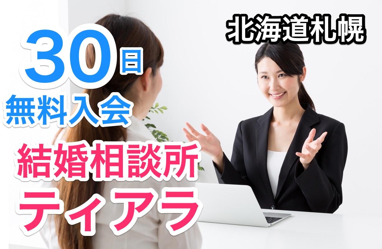 取材 北海道「結婚相談所ティアラ」会員に寄り添うベテランの安心感