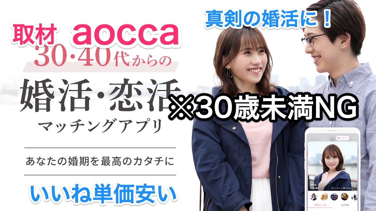 aocca取材※30歳未満登録NG!本気婚活のマッチングアプリ