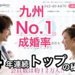 取材|結婚相談所ハピネス・九州No.1実績の成婚率とサポート力!