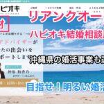 取材|沖縄県の結婚相談所ハピオキ・自治体婚活を運営の高い信用度