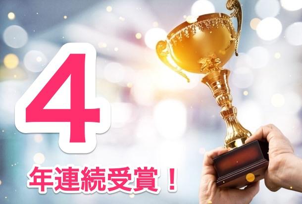 九州No.1の成婚率→4年連続トップ!
