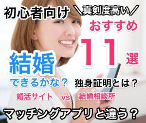 【初心者向き】人気婚活サイト(アプリ)比較おすすめ11選!結婚できる真剣なサイト徹底解説