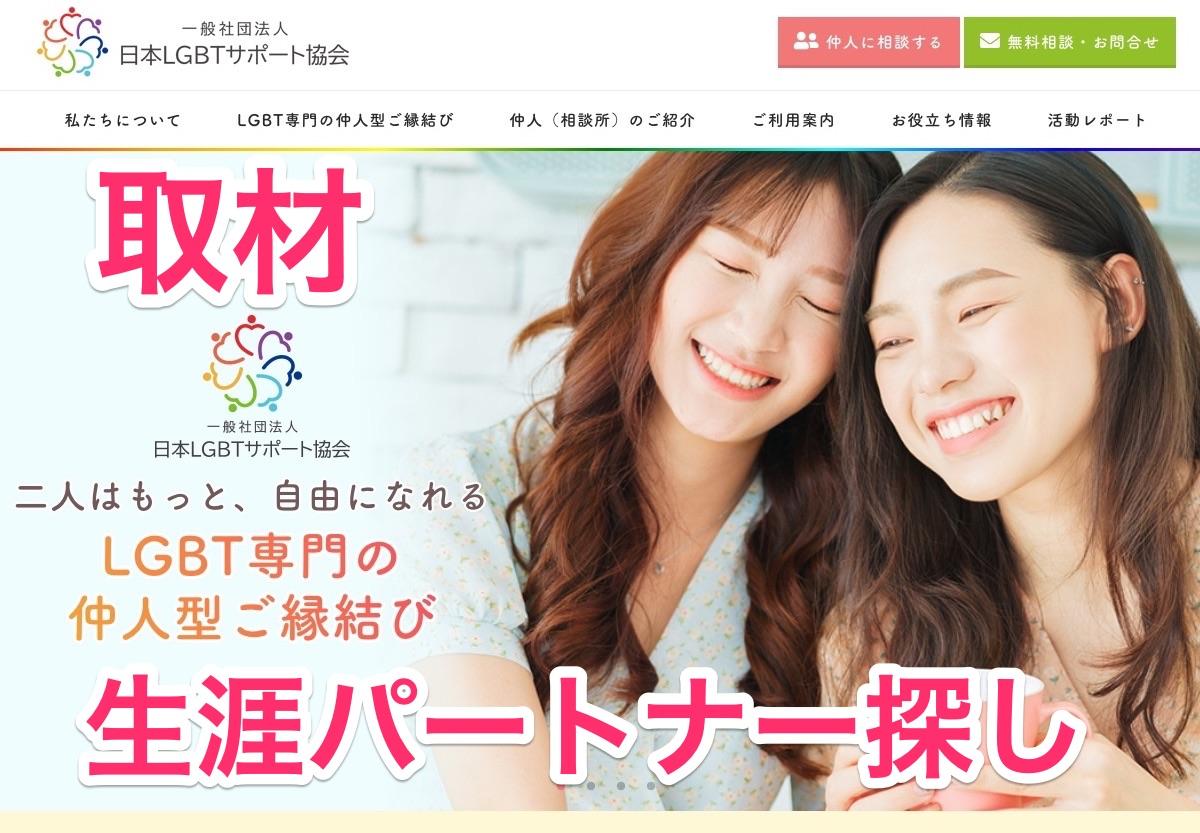 取材|日本LGBTサポート協会・同性婚専門のご縁を取持つ組織