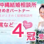 取材 愛・沖縄結婚相談所 ときめきパートナー・DNA婚活に挑戦!