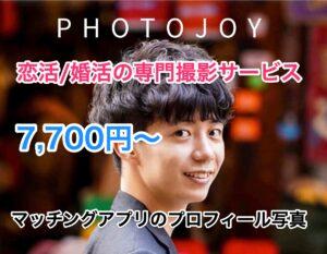 取材 Photojoy・8千円〜マッチングアプリのモテ写真撮影!