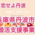 「恋せよ丹波」兵庫県丹波市の自治体による【無料】婚活支援事業