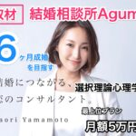 東京「結婚相談所Agum」異色の経歴で6ヶ月成婚を目指すプロ集団