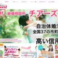 岡山の結婚相談所チアーズ・自治体婚活を年90件実績の信用力がすごい!