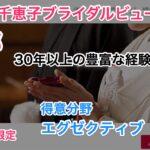 京都の結婚相談所「千恵子ブライダルビューロー」伝統繋ぐ仲人は会員数限定
