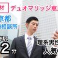 東京都の結婚相談所「デュオマリッジ恵比寿」人気動画も運営する実力派
