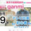 女性9割!東京の結婚相談所「ganmi」TV出演の初心者専門コンサル・入会金無し!