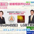 埼玉「結婚相談所KMA」安心感はズバッ!直球会話とおせっかい