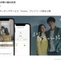 新感覚マッチングアプリ「knew」いきなりビデオ通話のブランドマッチが新鮮!