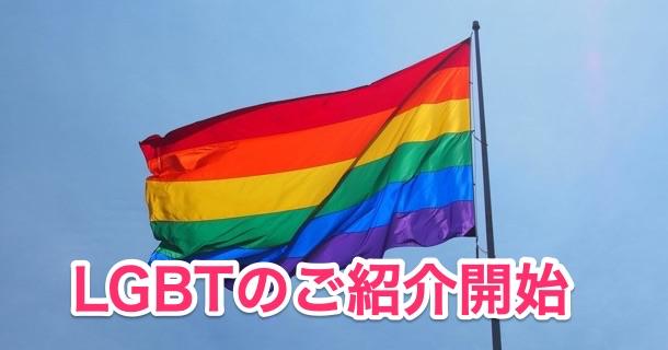 LGBT婚活について