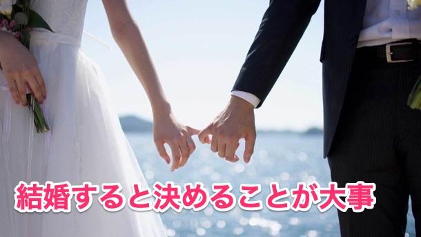結婚すると「決める」ことが大事