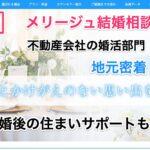 仙台市メリージュ結婚相談所・不動産会社運営の安心感と地元のご縁に強み