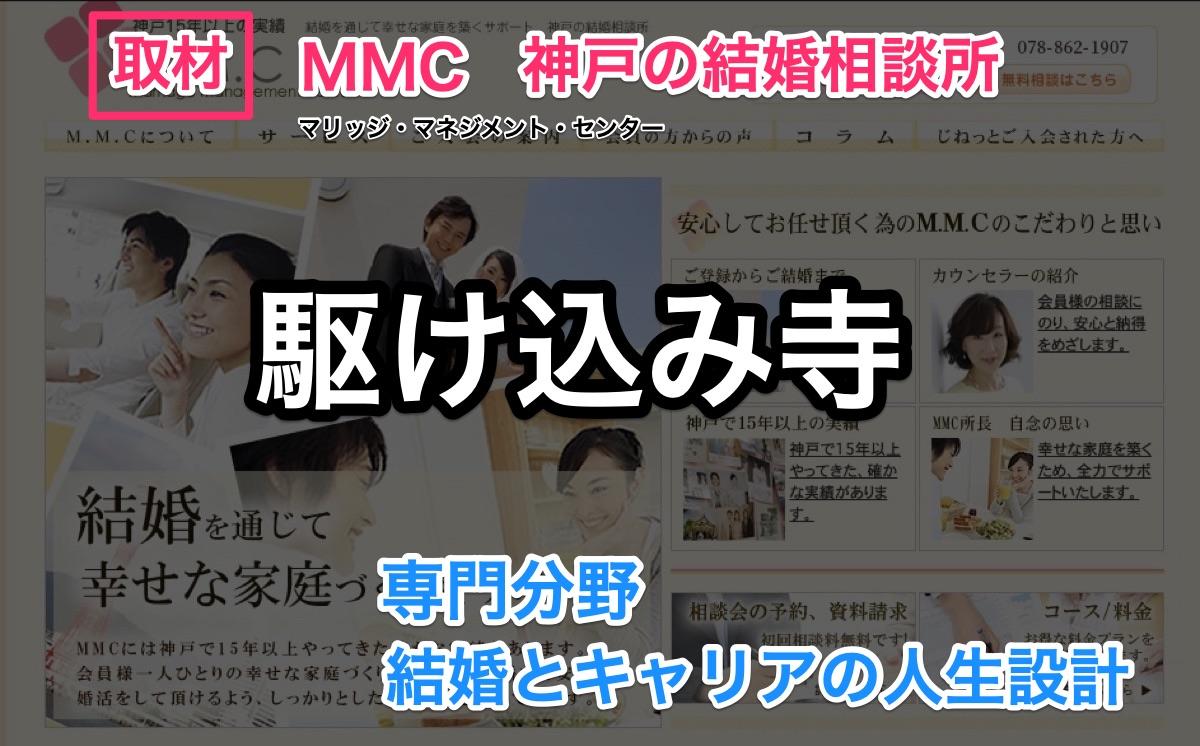 神戸「結婚相談所MMC」仕事好きアラフォー女性の駆け込み寺歴20年