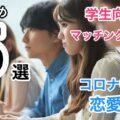 学生向けマッチングアプリ5選!コロナ禍の恋愛不足を吹きとばせ!
