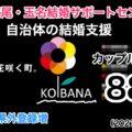 熊本県「KOIBANA」自治体の結婚支援・出逢いから成婚までをサポート