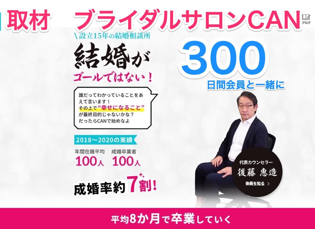 東京「ブライダルサロンCAN」300日会員と過ごす本音対話力がすごい!
