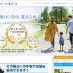 東京の結婚相談所「エバーパートナーズ」100問メソッドで見える化