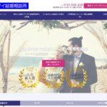 仙台の結婚相談所「グッディ」成婚期間4ヶ月の実力派!男の妊活も助言