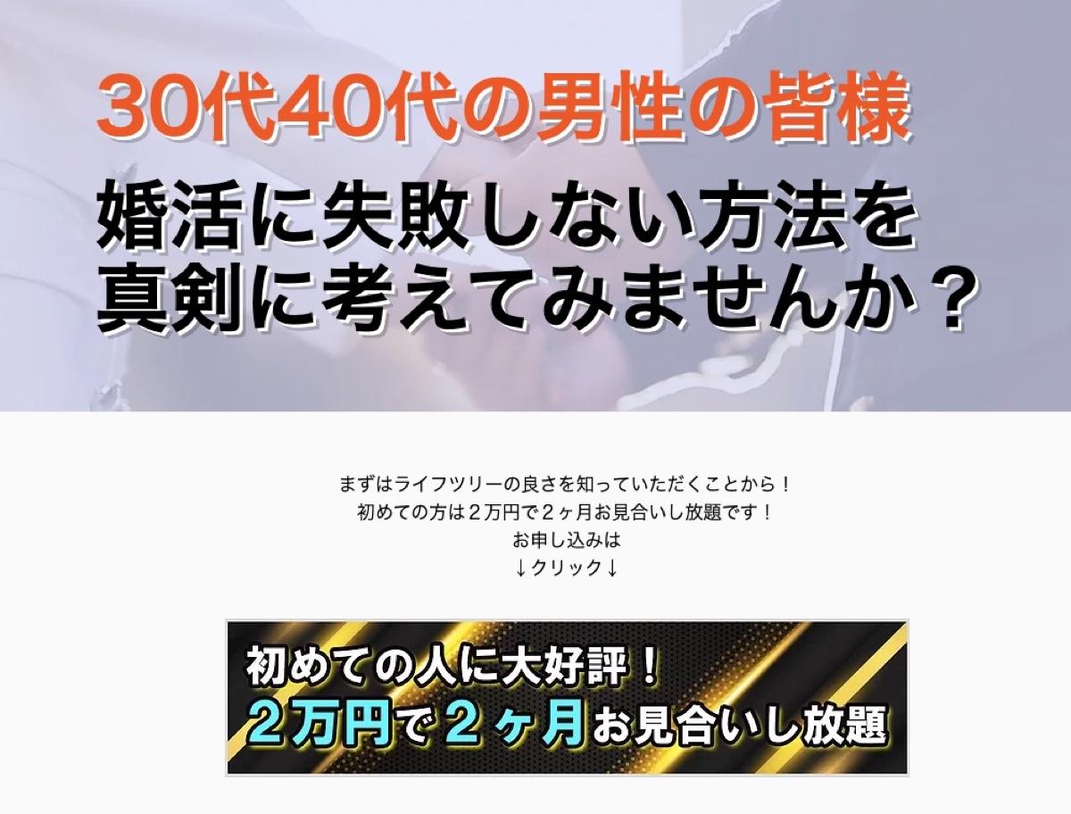 東京の結婚相談所「ライフツリー」30代男性に強み!楽しい会話と率直アドバイス