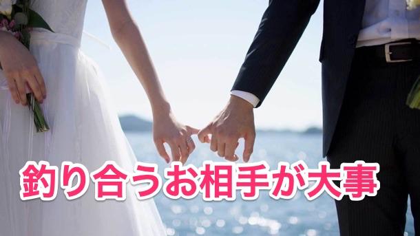 短期成婚者の特徴とは?