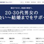 東京「結婚相談所ネオ」20代〜30代専門!実は相談所いいかもと思える婚活