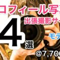 フツメン必須!撮影サービス人気4選 アプリプロフ写真でモテる方法