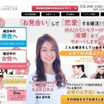 千葉の結婚相談所「ブライダルオフィスSAKURA」地域密着型で地元愛にあふれる