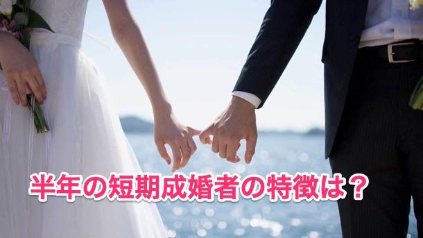 短期成婚者の共通点とは