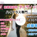 東京の結婚相談所「タイザノット」ハイクラス専門で1段上目指す婚活